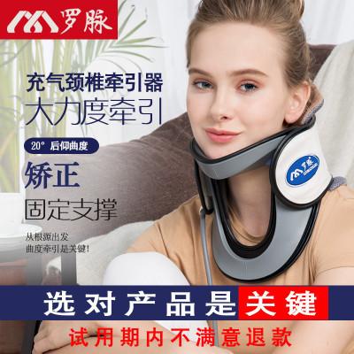 羅脈頸椎牽引器LMJ-C02升級版 保護脖子 醫用家用頸托氣壓式拉伸護頸套 支撐固定矯正器男女老人落枕通用儀器 頸部疼痛