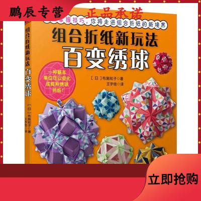 組合折紙新玩法:百變繡球