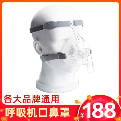 呼吸機口鼻罩面罩思邁凱迪泰瑞邁特魚躍費雪派克比揚海爾鳳凰可孚新松萬曼飛利浦呼吸器機通用配件