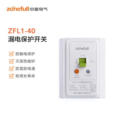 中富(zonefull)40A 漏電保護開關 ZFL1-40/40 230V 適用于各種家用電器 整箱銷售50只一箱