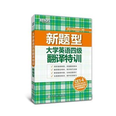 正版书籍 新题型 大学英语四级翻译特训 9787560545295 西安交通大学出版
