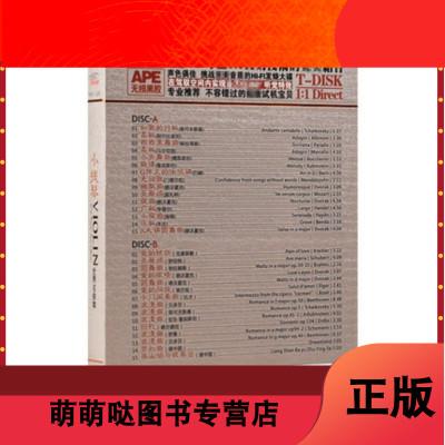 正版貝多芬柴可夫斯基莫扎特世界小提琴名曲cd唱片車載光盤碟片