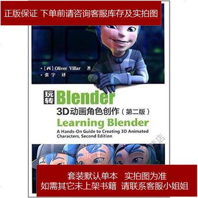 玩轉Blender 維拉爾 (Oliver Villar) 電子工業出版 9787121327933