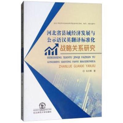 河北省縣域經濟發展與公示語漢英翻譯標準化戰略關系研究 朱志勇 978756813