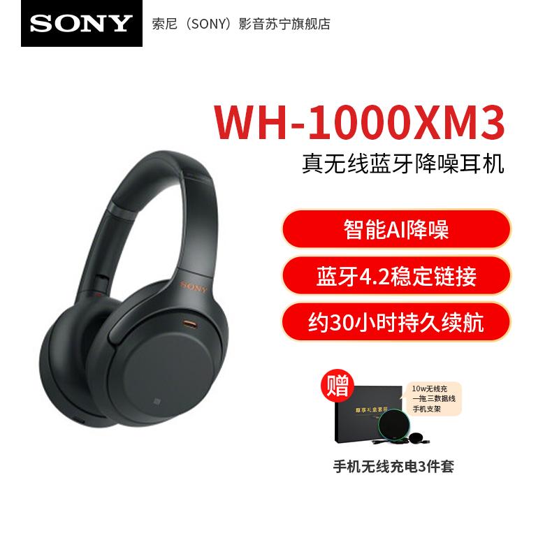 索尼 WH-1000XM3