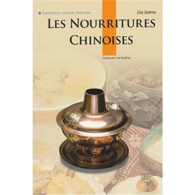 全新正版 中國飲食(法文版)