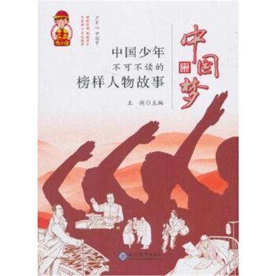 正版书籍 中国梦 中国少年不可不读的榜样人物故事 9787510659010 现代教育