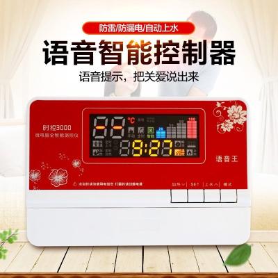 熱水器儀表全智能控制器自動上水溫度顯示器語音全套通用型 語音紅1.5千瓦主機+4芯傳感探頭