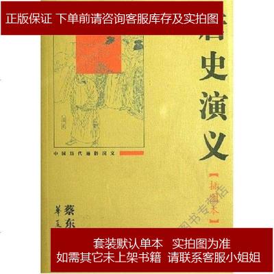 唐史演義 蔡東藩 華夏出版社 9787508040936