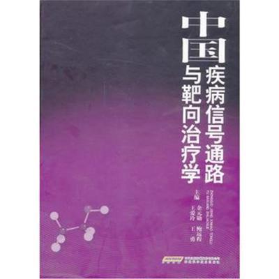 中國疾病信號通路與靶向治療學余元勛9787533757229安徽科學技術出版社