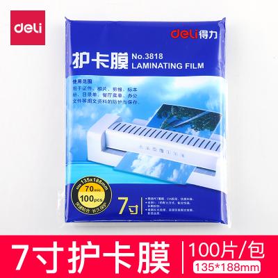 得力(deli)3818優質高透護卡膜7寸/135*188mm7絲塑封膜 塑封機專用塑封膜100張/包