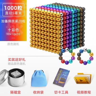 巴克球1000颗磁铁魔力珠磁力棒马克吸铁石八克球儿童智扣益智积木玩具-10色1000颗+送20颗