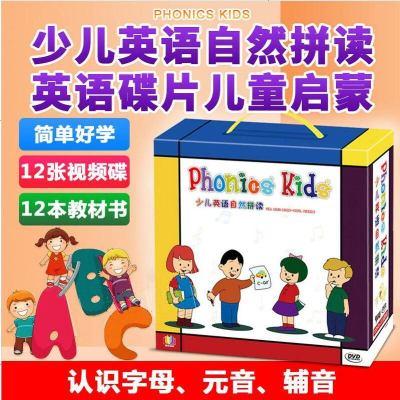 phonics kids 少兒英語自然拼讀教材書幼兒童英語啟蒙DVD光盤
