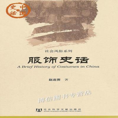 正版中国史话社会风俗系列:服饰史话赵连赏著社会科学文献出版社