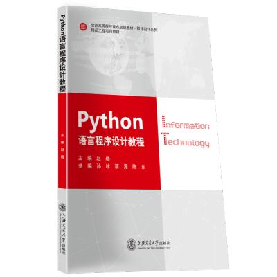 【正版】 2019年版 Python语言程序设计教程 赵璐 上海交通大学出版社