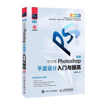 新编中文版Photoshop平面设计入门与 初学者学P图 ps6基础自学教材教程 ps美工从入门到精通教科书籍 正版