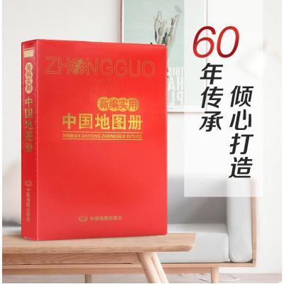 2020版(塑革皮)實用中國地圖冊 內容豐富 各地級市城市圖,實用方便