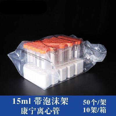 Corning康寧塑料離心管15ml/50mll密封蓋PP袋裝無熱源離心管試管430790 4307