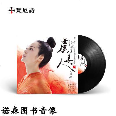 梵尼詩留聲機黑膠唱片lp《虞美人》長相思 平沙落雁古琴演奏 蕭聲孤飛 全新正版