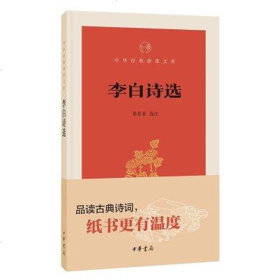 李白詩選(中華經典指掌文庫)