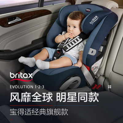 寶得適(Britax)汽車兒童安全座椅 超級百變王(9個月-12歲)