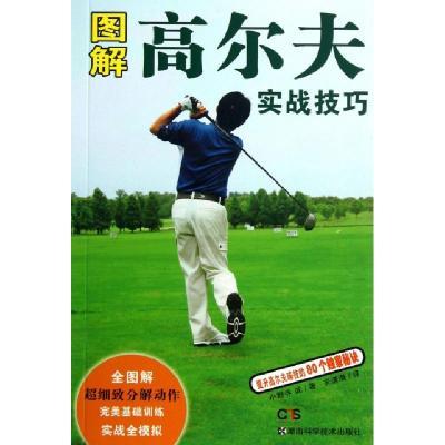 圖解高爾夫實戰技巧(日)小野寺誠|譯者:安瀟瀟9787535776259
