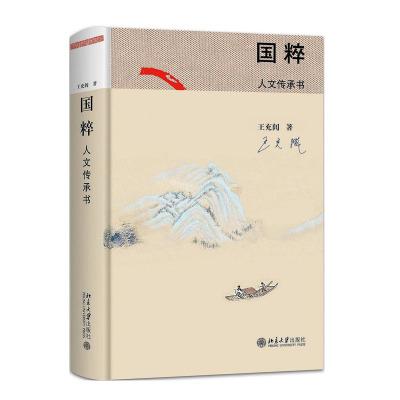 國粹-人文傳承書 (2017年度中國好書)