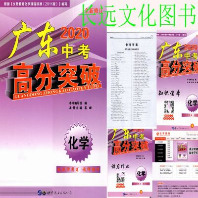2020版全新修訂 廣東中考 高分突破 化學 根據教育化學課程標準2011版編寫