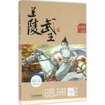 正版 兰陵武王 丛凌波 著 花城出版社 9787536077904 书籍