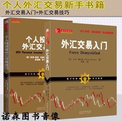 正版 外匯交易入/個人投資者外匯交易技巧 2冊 策略交易 外匯改革實踐點滴論 買賣點技巧 經濟金融 書