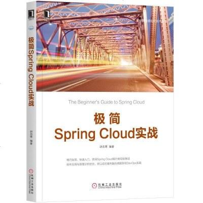 1005極簡SpringCloud實戰