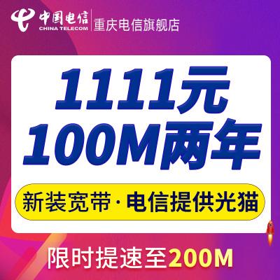 重庆电信100M包两年新装宽带仅需1111元前2月可提速至200M电信提供光猫足不出户在线办理