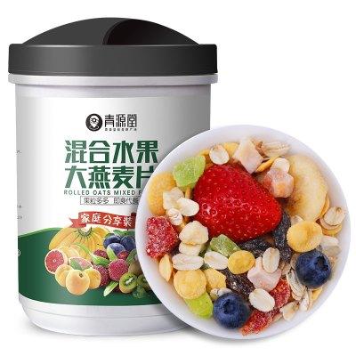 青源堂 水果燕麥片 混合水果堅果 早餐沖飲谷物水果麥片500g
