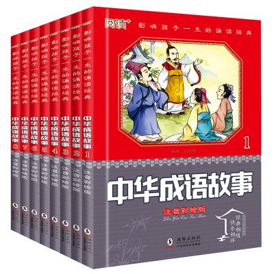 成語故事大全8冊中華成語接龍注音版小學生一二三四年級必讀課外書兒童文學閱讀圖書書籍6-7-9-10-12歲故事書少兒讀物