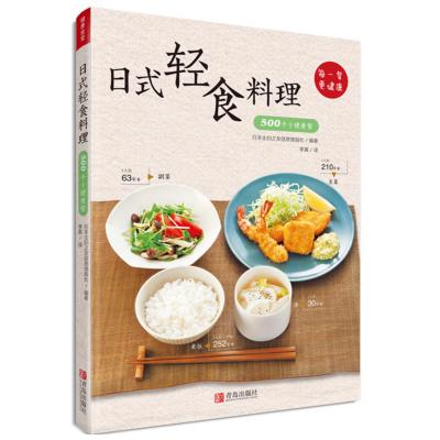 日式輕食料理 500千卡健康餐日本料理書籍蔬菜水果沙拉制作大全 不節食也能瘦的營養瘦身餐營養減肥食譜菜譜制作三餐書籍大全