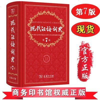 正版 現代漢語詞典第七版 第7版 精裝 小學生工具書新華漢語詞典大詞典初高中學生詞典精裝塑封