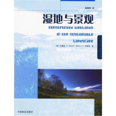 【正版】濕地與景觀9787503838699(美)克雷格·S·坎貝爾,(美)邁克爾·H·奧