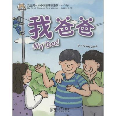 正版 我爸爸 无 华语教学出版社 9787513805285 书籍