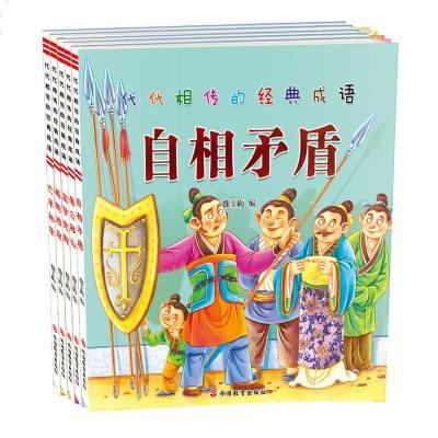 0905代代相传的经典成语套装(全五册)