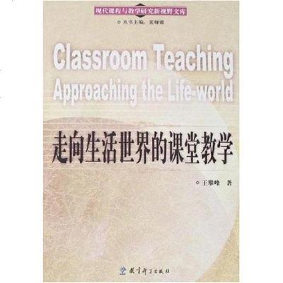 走向生活世界的课堂教学 王攀峰 教育科学 9787504137500