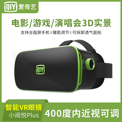 爱奇艺VR眼镜 小阅悦PLUS 支持全面屏手机虚拟现实智能头戴式3D头盔 黑色