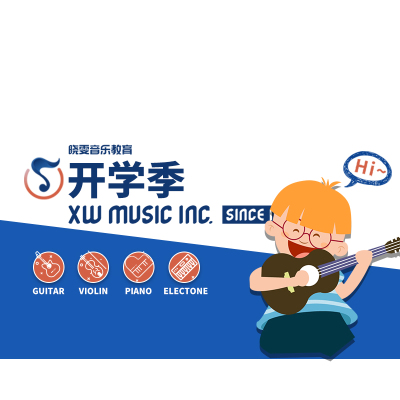 【开学季】2~8岁零基础,声乐、钢琴、电子琴、大提琴、二胡、古筝多种乐器等你体验!