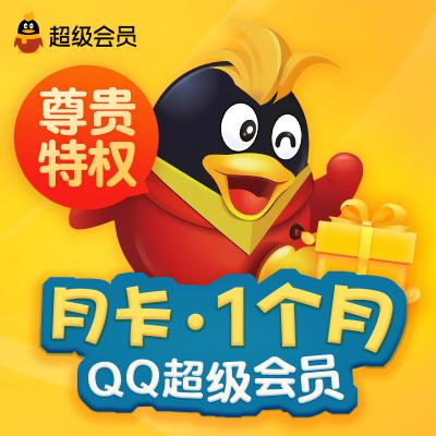 腾讯QQ超级会员1个月 QQSVIP一个月包月卡 自动充值
