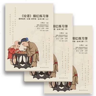 0930《<论语>描红练习簿》全三册(上中下)
