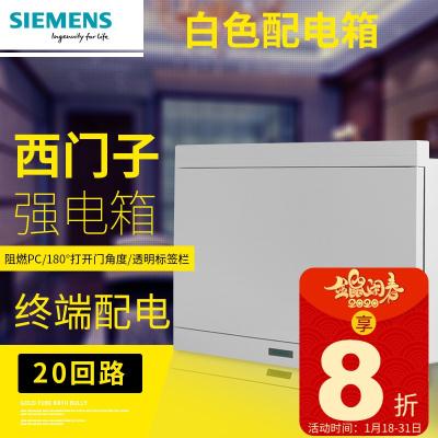 西门子(SIEMENS)配电箱家用暗装电闸盒空开断路器?;ず?0回路强电布线箱