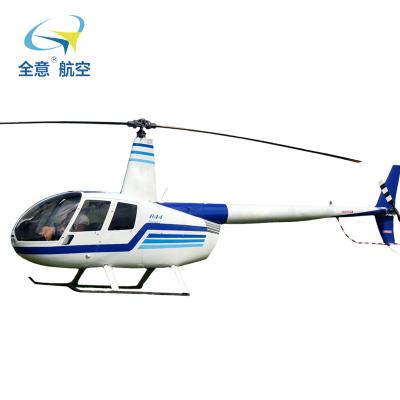【定金】魅力南京直升機飛行體驗券 載人直升機旅游票 真直升機 全意航空直升機體驗