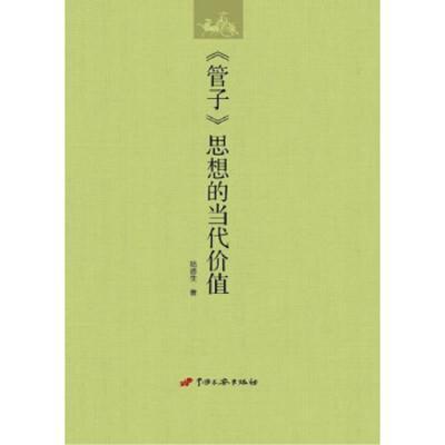 正版 《管子》思想的當代價值陸德生著中國長安出版社中國長安出