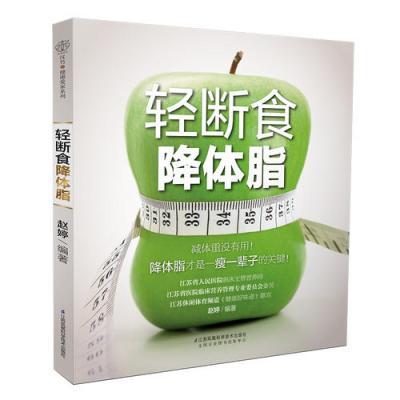 輕斷食降體脂(漢竹)