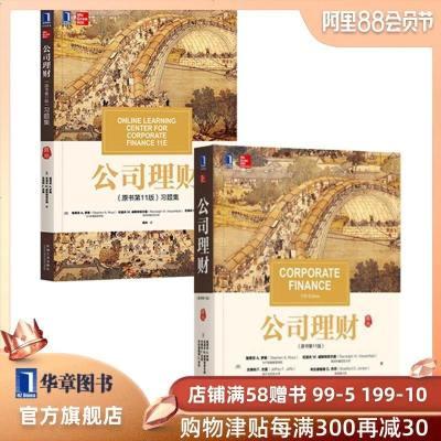 08088060085| 正版公司理财原书第11版+习题集2册套装书