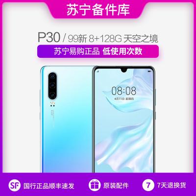 【蘇寧備件庫99新】Huawei/華為P30 8+128G 天空之境 原裝配件 全網通二手手機